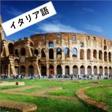 イタリア語の画像