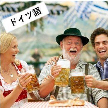 ドイツ語の画像