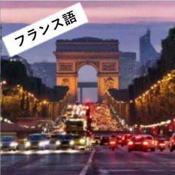 フランス語の画像