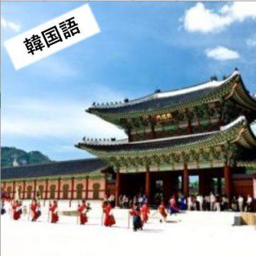 韓国語の画像