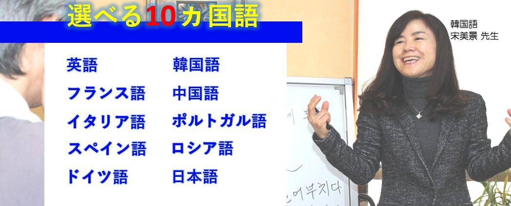 選べる10ヵ国語の外国語
